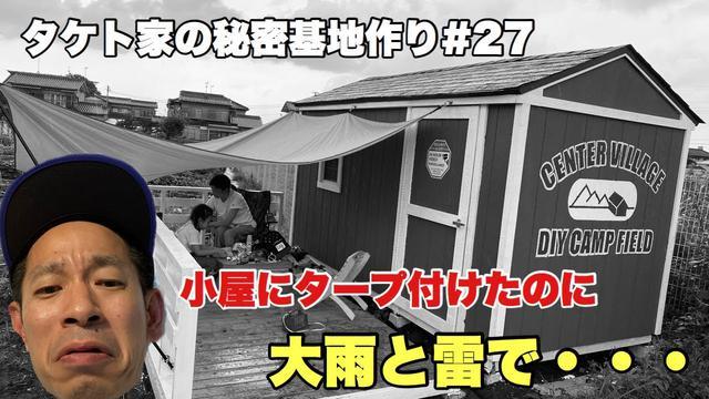 画像: 小屋にタープを付けたのに大雨と雷で・・・【タケト家の秘密基地作り #27】キャンプ場DIY Cabin building www.youtube.com