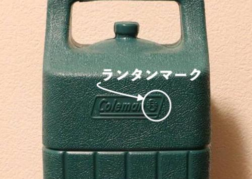 画像: 「Coleman」の横に「ランタンマーク」のロゴ (筆者撮影)