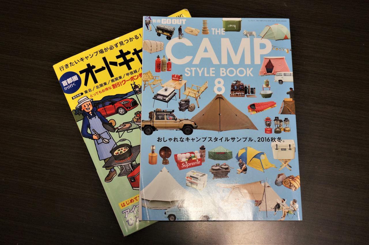 画像: 【キャンプ初心者におすすめ】オフシーズンに読みたいアウトドア雑誌4選をご紹介! - ハピキャン(HAPPY CAMPER)
