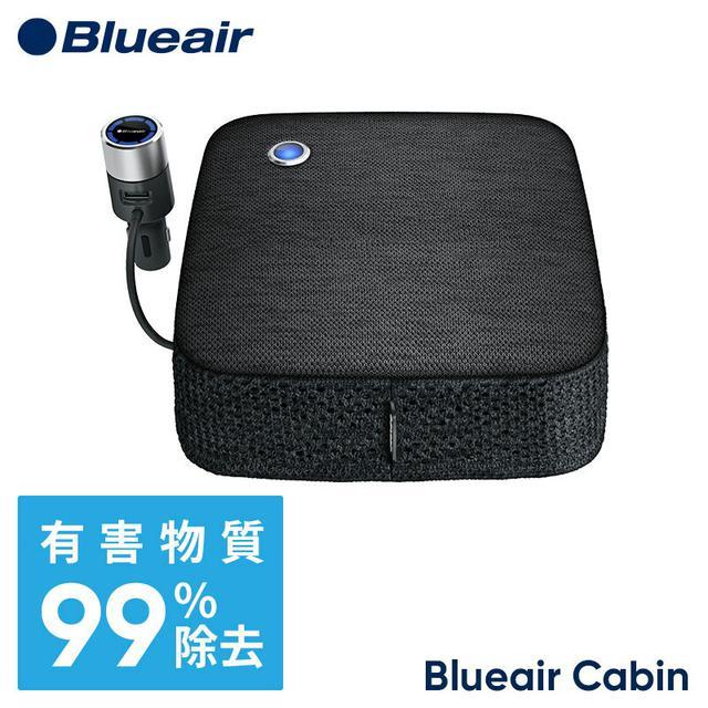 画像6: 【おすすめ空気清浄機】車内の空気をきれいに! 花粉や嫌なにおいも除去する商品6選