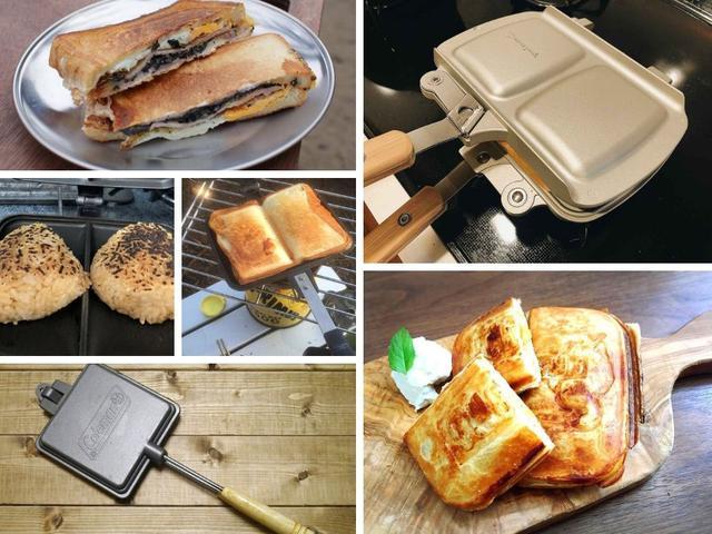 画像: 【まとめ】ホットサンドメーカーのおすすめ4選&おいしいレシピを9つ紹介! キャンプの朝食やおやつに♪ - ハピキャン(HAPPY CAMPER)
