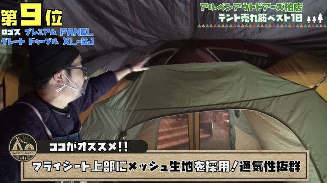 画像3: 出典:「ハピキャンチャンネル」by YouTube