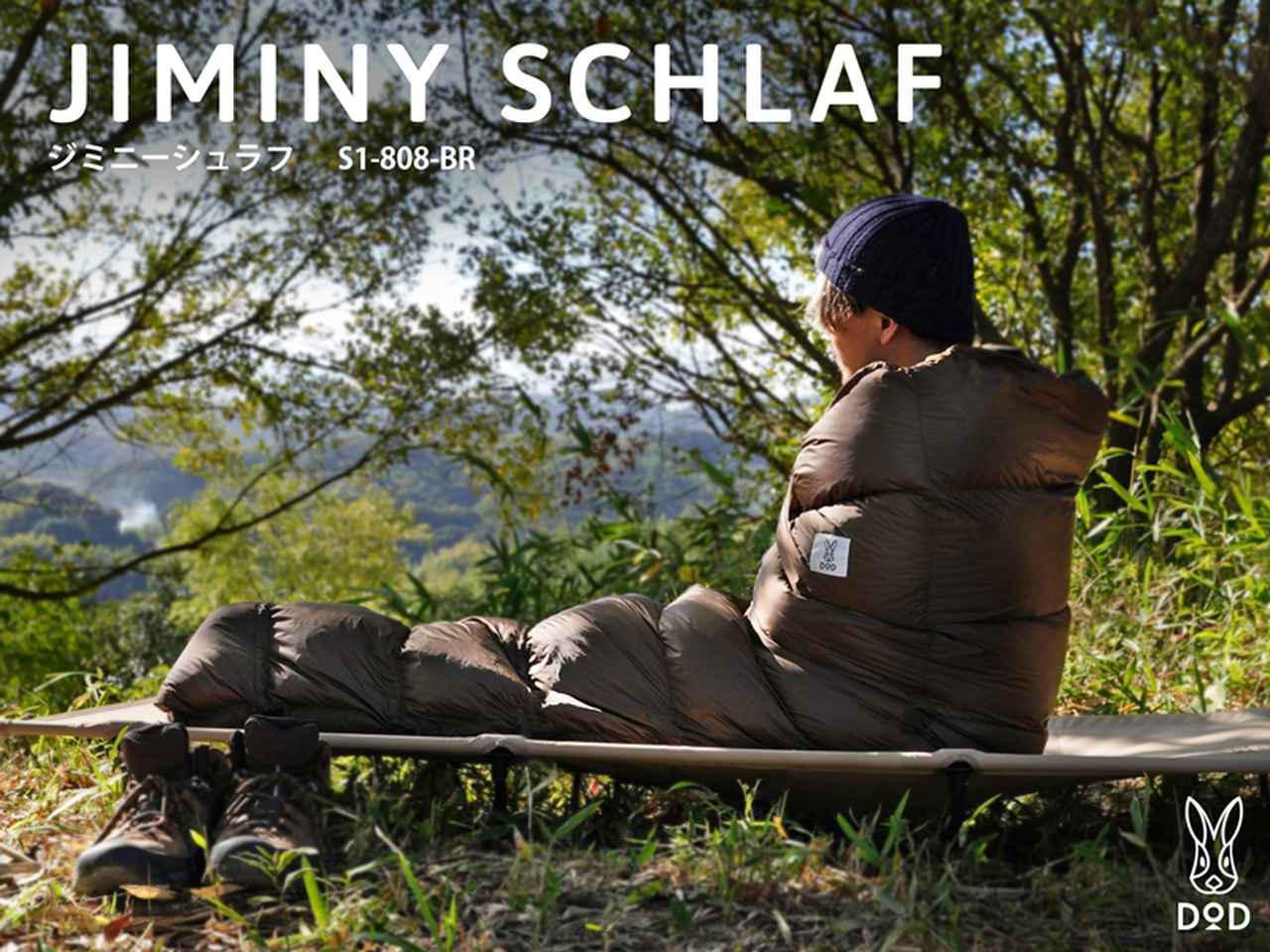 画像: 【注目リリース】キャンプ初心者も使いやすい。DOD(ディーオーディー)のダウン寝袋「ジミニーシュラフ」発売! - ハピキャン(HAPPY CAMPER)