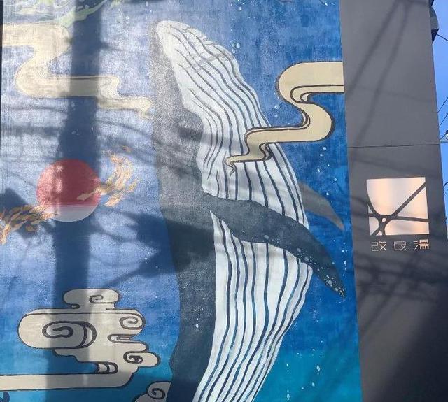 画像: 改良湯の建物に描かれたウォールアート(外観) (筆者撮影)
