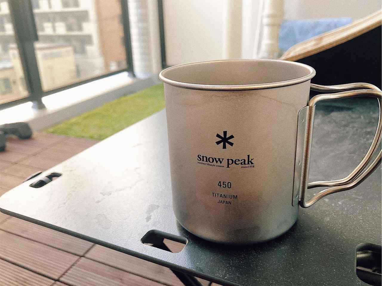 画像1: 【スノーピークマグカップ】チタンシングルマグは軽量・折り畳み可能で持ち運びにGOOD - ハピキャン(HAPPY CAMPER)