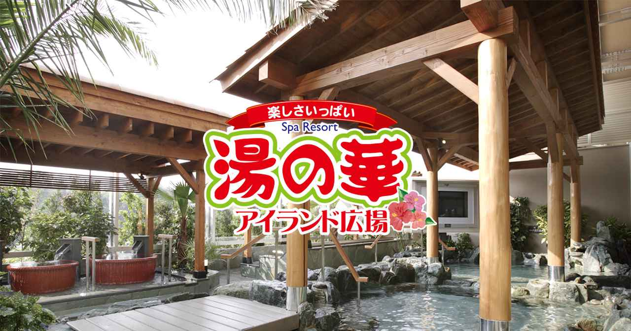 画像: Spa Resort 湯の華アイランド広場   岐阜県可児市のリラクゼーションスパ