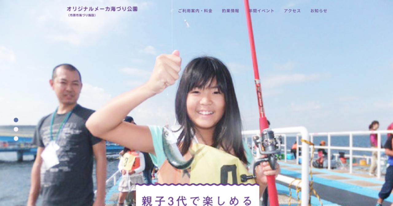 画像: 千葉県市原市にあるオリジナルメーカ海づり公園