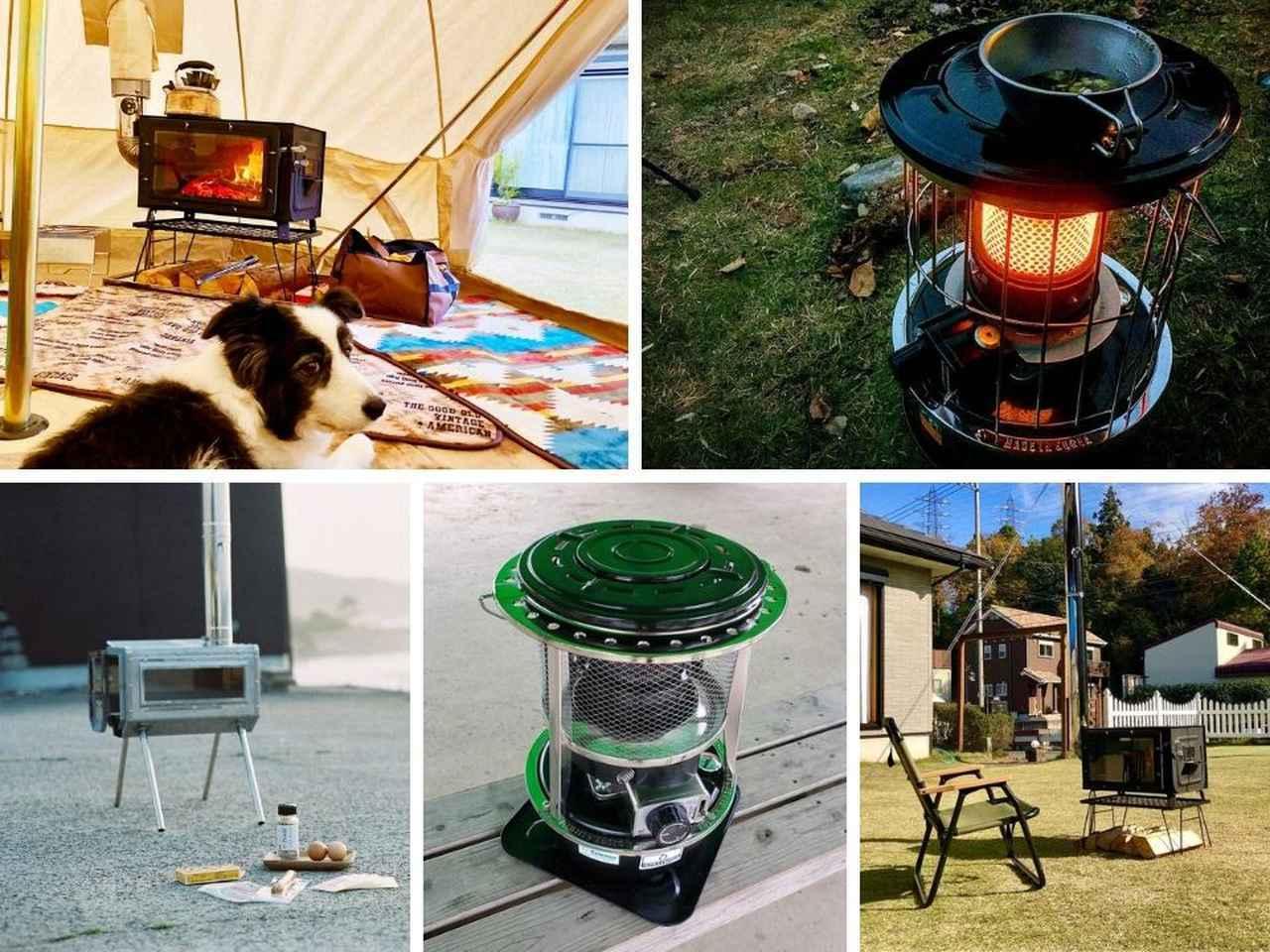 画像: 【まとめ】冬キャンプの必需品! ストーブのおすすめ6選 石油・薪・電気それぞれ厳選しました - ハピキャン(HAPPY CAMPER)