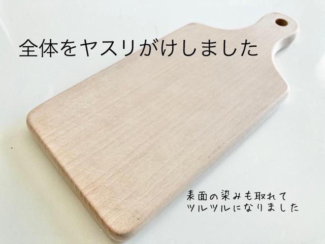 画像: 「②の手順」まで済んだカッティングボード (筆者撮影)