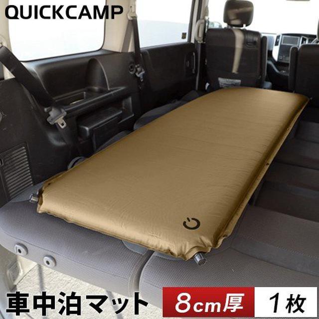 画像1: 8cmの極厚ウレタンで快適な寝心地! クイックキャンプの『車中泊マット8cm厚』をレビュー!