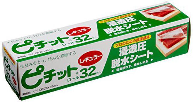 画像2: 【徹底比較】「ピチットシート」VS「昆布締め」 刺身はどちらが簡単&おいしくピチッと身締めできる!?