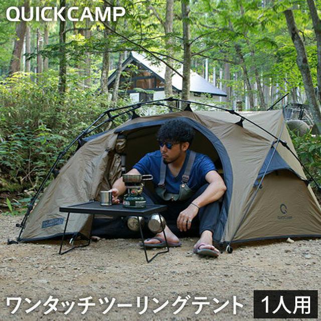 画像4: 初心者ソロキャンプのすすめ! テントの選び方とおすすめ6選 付属品解説も