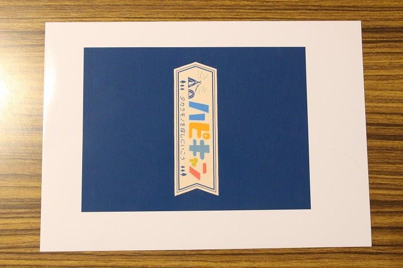 画像2: 筆者撮影 マグネットシート印刷後