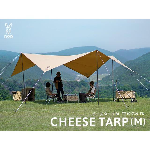 画像1: 【レビュー】DOD「チーズタープ」は超大型で大人数キャンプにおすすめ!夏も涼しく火の粉に強い