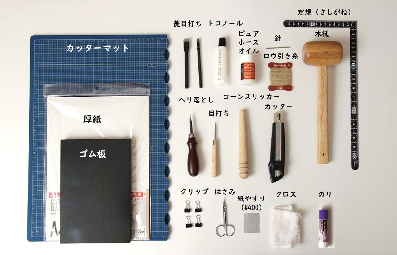 画像: 筆者撮影 必要な工具(19種類)