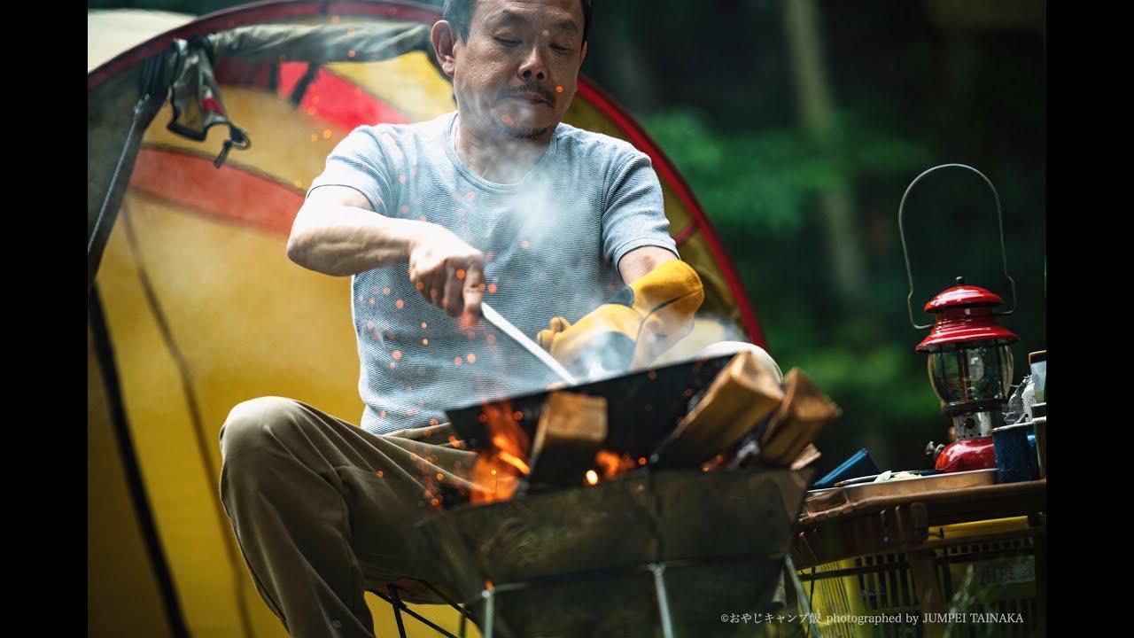 画像1: 【youtubeドラマ】「おやじキャンプ飯」に登場したキャンプギア#01(焚き火台・グローブ・ランタン編)とドラマ前半の料理を紹介 - ハピキャン(HAPPY CAMPER)
