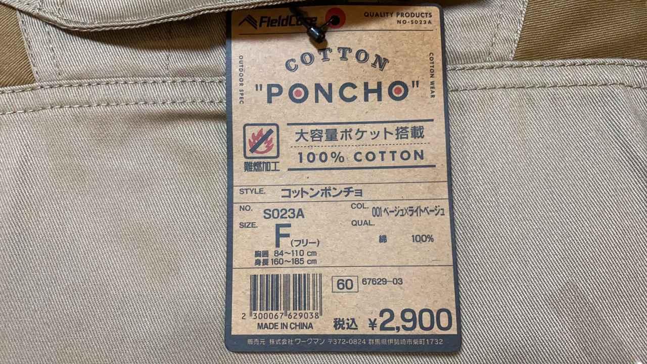 画像: コットンポンチョの商品詳細