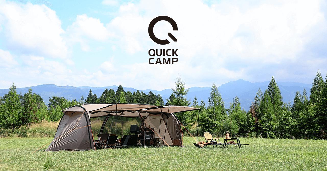 画像: QUICKCAMP(クイックキャンプ)公式サイト