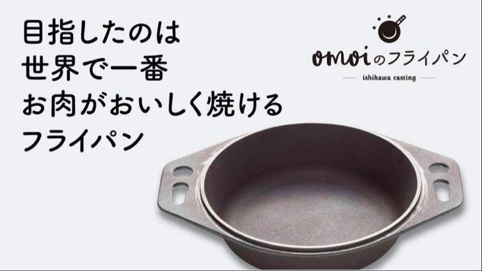 画像1: Makuake 世界一お肉がおいしく焼けることを目指した「おもいのフライパン」待望の新シリーズ Makuake(マクアケ)