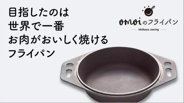 画像1: Makuake|世界一お肉がおいしく焼けることを目指した「おもいのフライパン」待望の新シリーズ|Makuake(マクアケ)