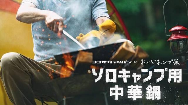 画像: Makuake|ヨコザワテッパン×おやじキャンプ飯!究極のソロキャン用中華鍋を作りたい!|Makuake(マクアケ)