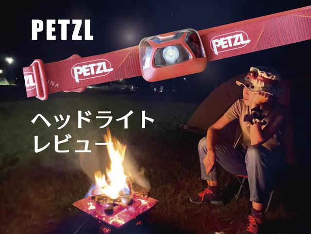 画像: PETZL(ペツル)のヘッドライトはキャンプにおすすめ! 種類と選び方を解説 - ハピキャン(HAPPY CAMPER)