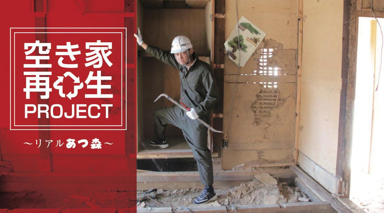 画像1: #SILKHAT #シルクハット #クラウドファンディング 京都・綾部に100万円で家買いました〜リアルあつ森〜│SILKHAT(シルクハット)吉本興業のクラウドファンディング
