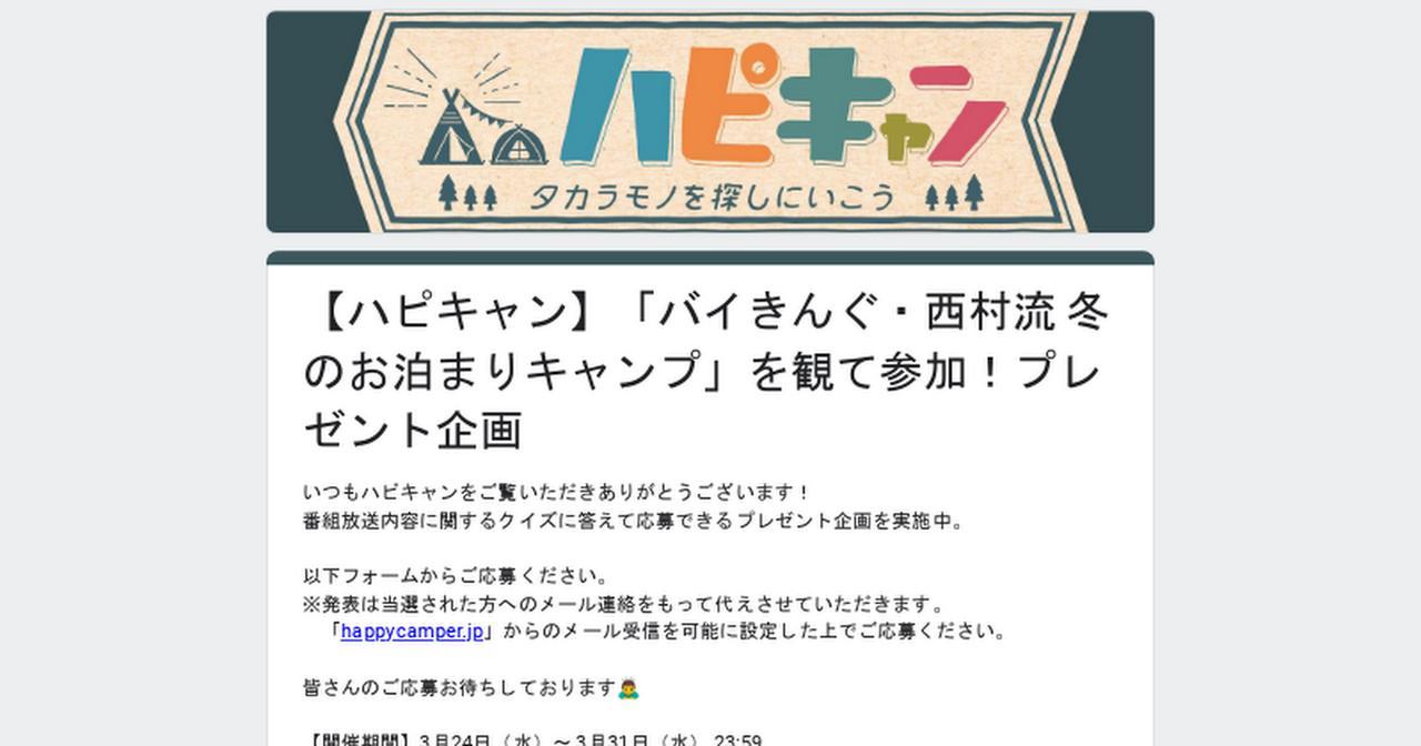 画像: 【ハピキャン】「バイきんぐ・西村流 冬のお泊まりキャンプ」を観て参加!プレゼント企画