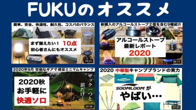 画像2: 出典:YouTubeチャンネル「FUKU」より
