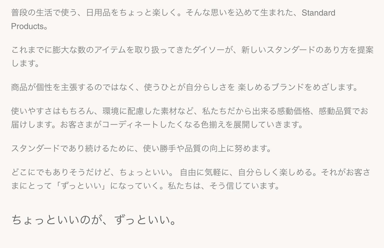 画像: Standard Products公式サイトより standardproducts.jp