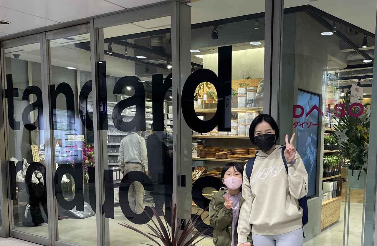 画像: 筆者撮影:本日から春休みに入った娘と朝イチで行ってきました〜!!