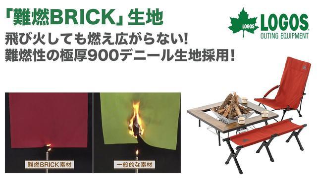 画像: LOGOS「難燃BRICK素材」 www.youtube.com