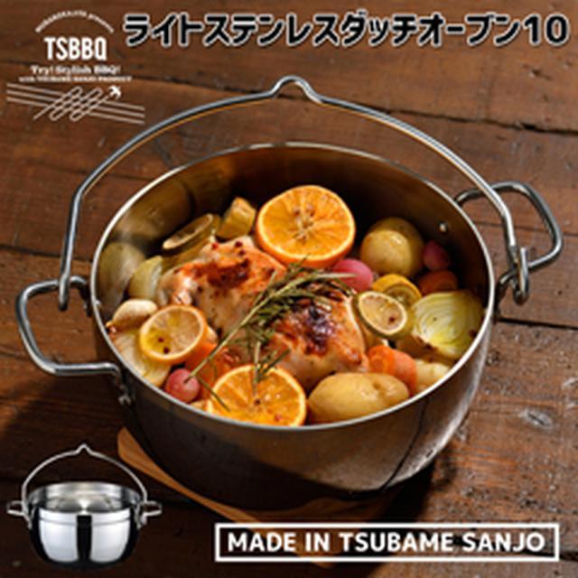 画像1: 【最強の鍋】燕三条製★TSBBQライトステンレスダッチオーブンは最軽量で扱いやすさも美しさもピカイチ!