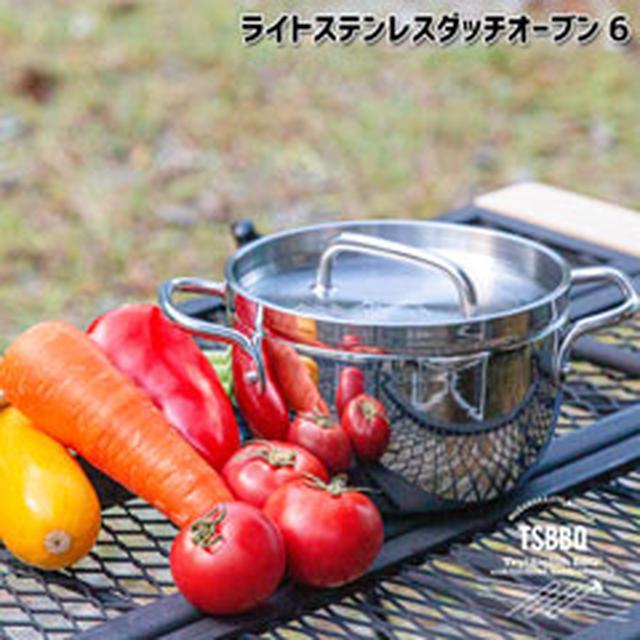 画像2: 【最強の鍋】燕三条製★TSBBQライトステンレスダッチオーブンは最軽量で扱いやすさも美しさもピカイチ!