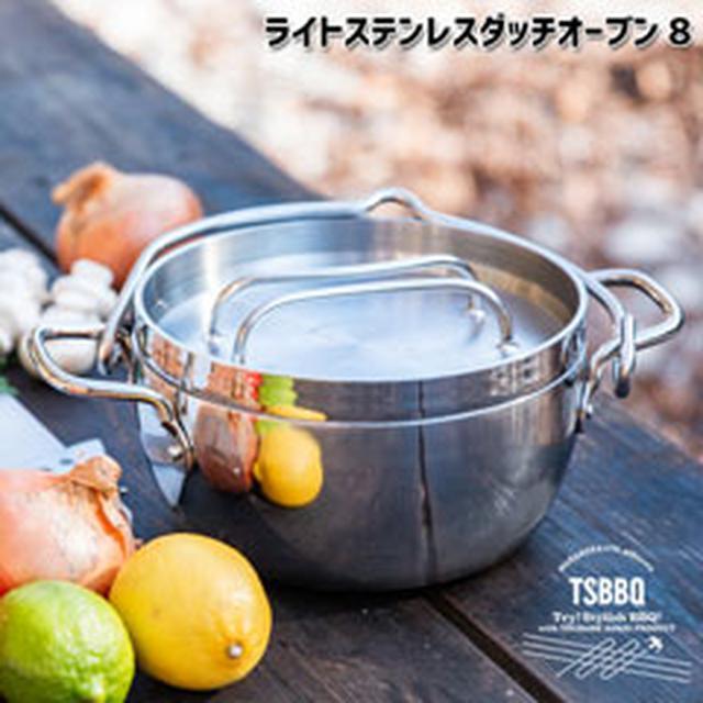 画像3: 【最強の鍋】燕三条製★TSBBQライトステンレスダッチオーブンは最軽量で扱いやすさも美しさもピカイチ!