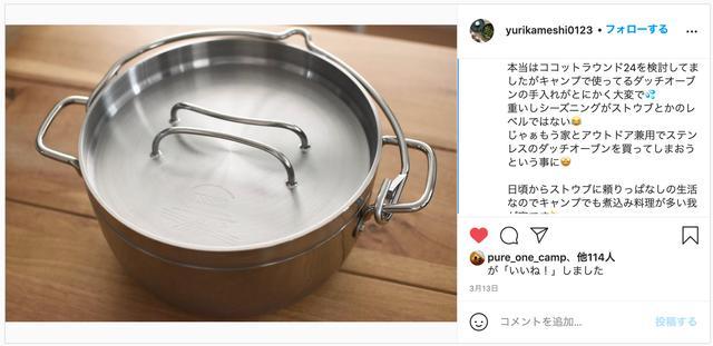 画像: @yurikameshi0123さんのInstagramより www.instagram.com