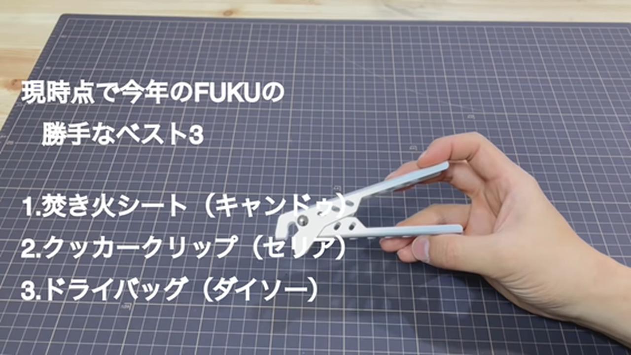 画像10: 出典:YouTubeチャンネル「FUKU」より