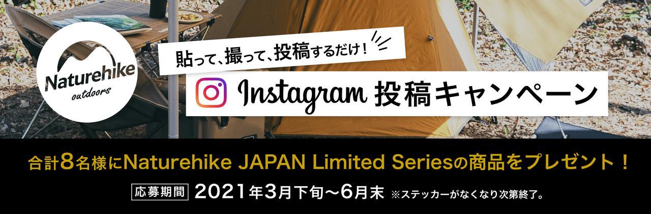 画像: Naturehike Japan 公式オンラインストア