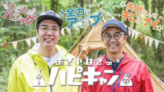 画像: happycamper.jp