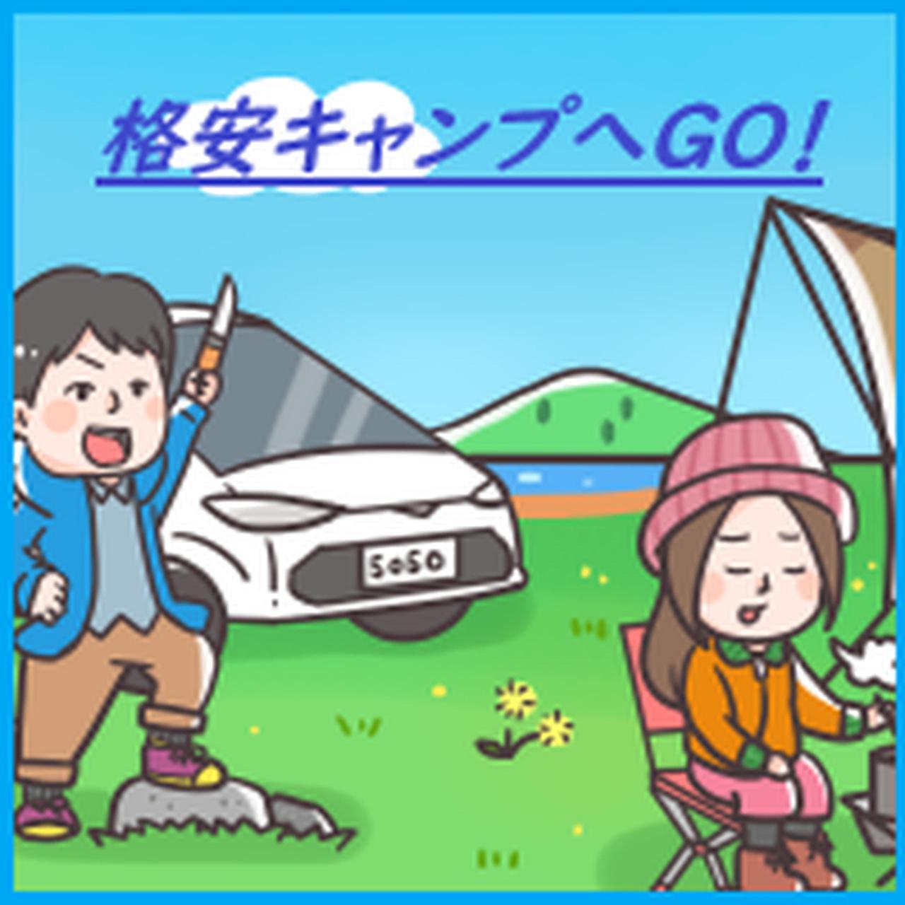 画像1: ハピキャンライター え〜ちゃん さん