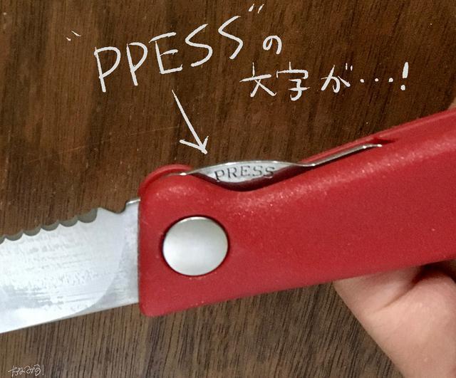 画像2: ビクトリノックス「トマト・ベジタブルフォールディングナイフ」の使い方