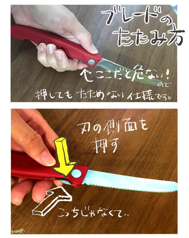 画像1: ビクトリノックス「トマト・ベジタブルフォールディングナイフ」の使い方