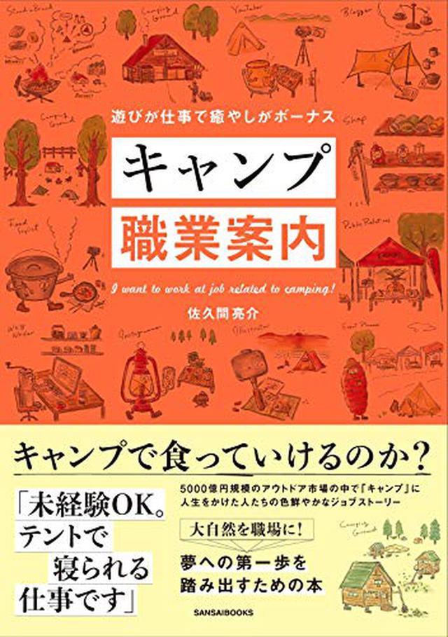 画像1: さくぽん初の著書「キャンプ職業案内」はこうして生まれた 佐久間亮介×ハピキャン大西がぶっちゃけ対談