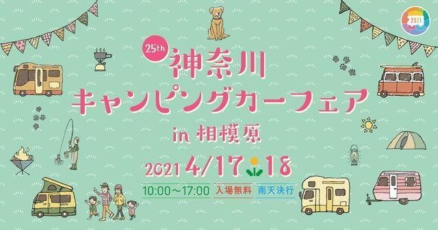 画像: 神奈川キャンピングカーフェア in 相模原