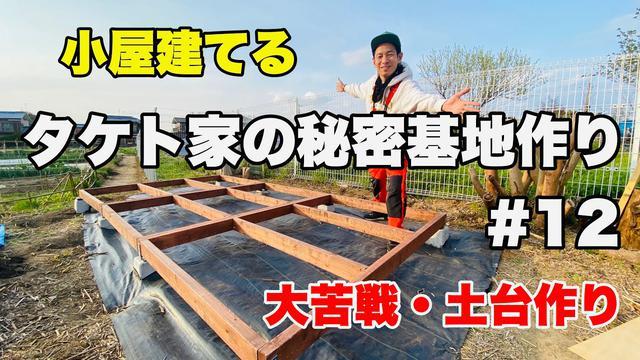 画像: 大苦戦・土台作り【タケト家の秘密基地作り #12】キャンプ場DIY Cabin building www.youtube.com