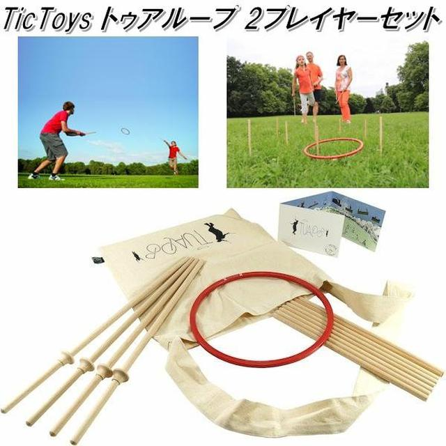 画像1: ボール&フリスビーのような遊び道具「トゥアループ」に注目!