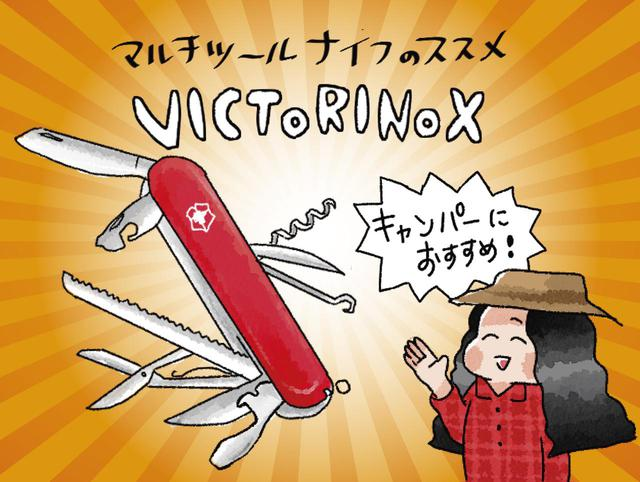 画像: ビクトリノックスのマルチツールナイフは便利でキャンプにおすすめ! 選び方も紹介! - ハピキャン(HAPPY CAMPER)