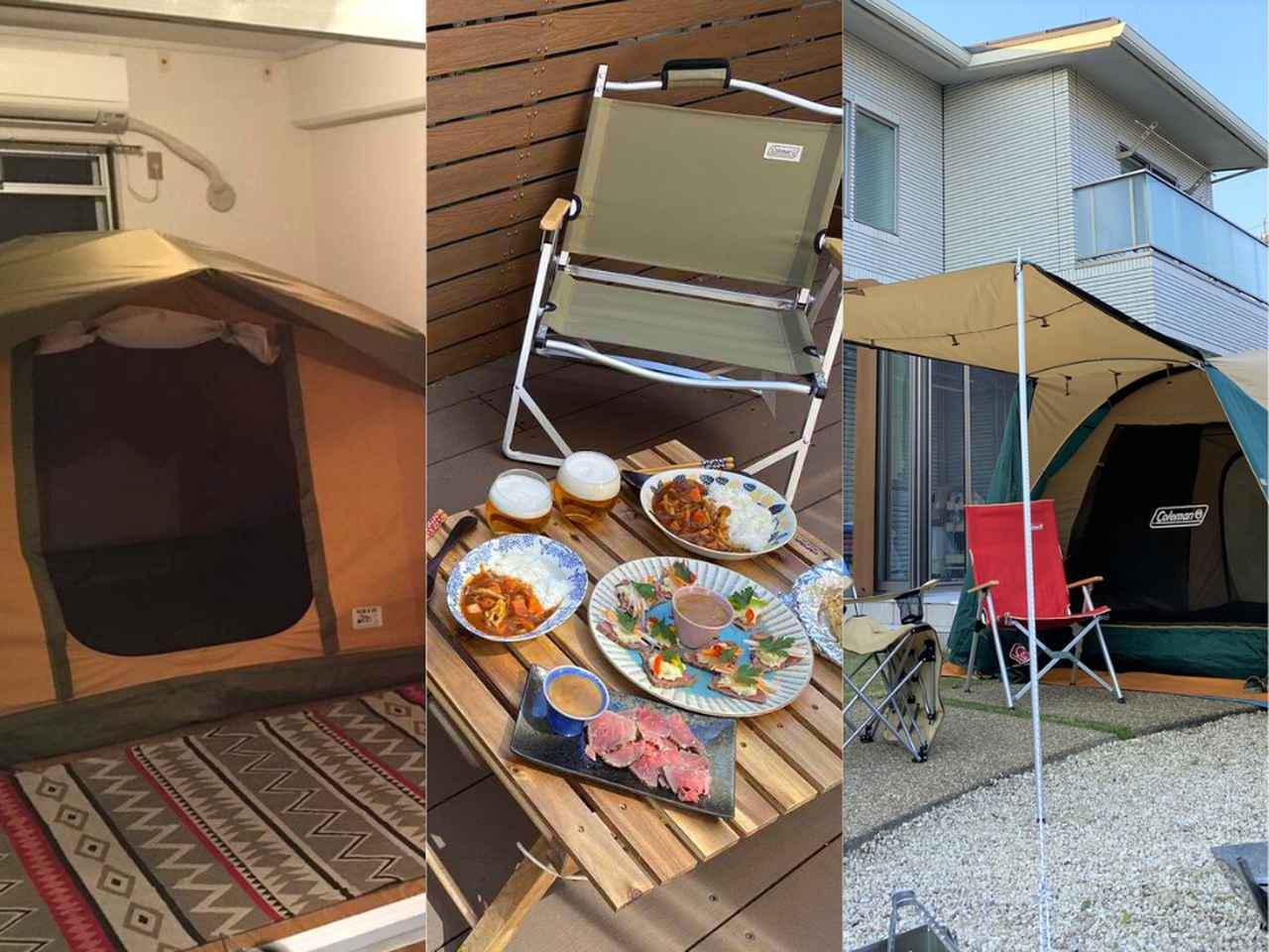 画像: 【おうちキャンプのイロハ】部屋キャンプ・ベランピング・庭キャンプを楽しむ方法 人気の道具や過ごし方など - ハピキャン(HAPPY CAMPER)