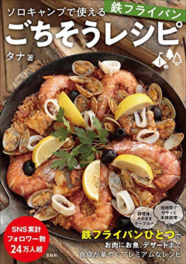 画像1: 人気ソロキャンパー「タナ」初のレシピ本★鉄フライパンひとつで作る『ごちそうレシピ』