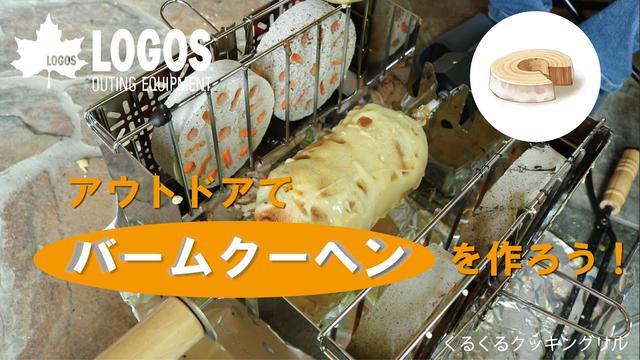 画像2: LOGOS 公式YouTube チャンネルより youtu.be